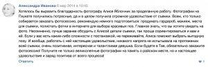 ivanova-aleksandra-2016-11-17-v-23-40-27